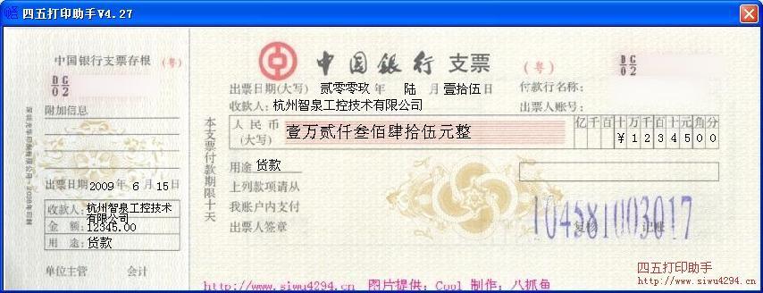 中国银行支票打印模板
