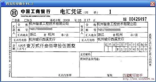 工行电汇凭证打印模板