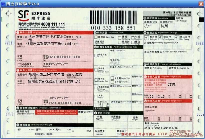 顺丰快递    上传时间:2009-6-4