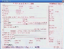 中国邮政储蓄银行汇款单 PB汇01