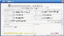 浙江省农村信用社业务委托书176×92