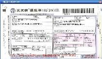 天天快递新(200903)