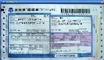 天天快递新(200904)