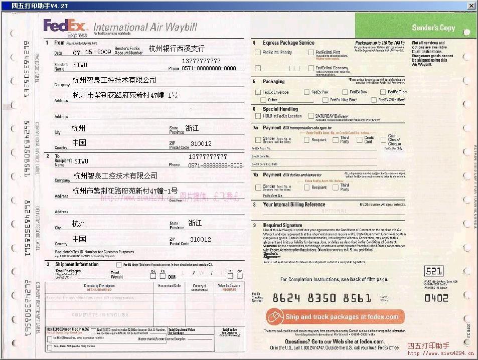 fedex国际打印模板