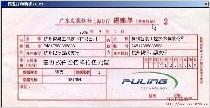 广东发展银行进账单