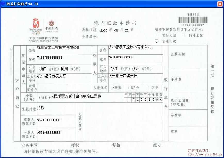 中国银行境内汇款申请书格式2打印模板