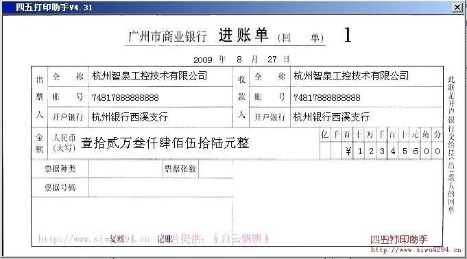 广州商业银行进账单打印模板
