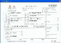 中国银行境内汇款申请书格式2