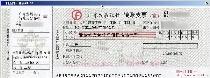 广东发展银行支票