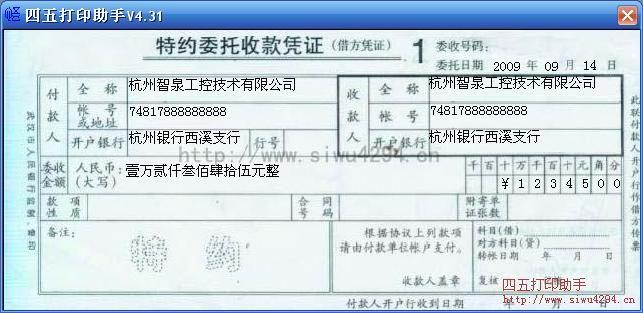 特约委托收款凭证打印模板