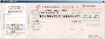 邮政储蓄银行支票