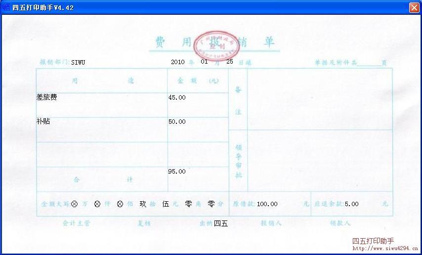广州市费用报销单打印模板
