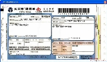 天天快递2010