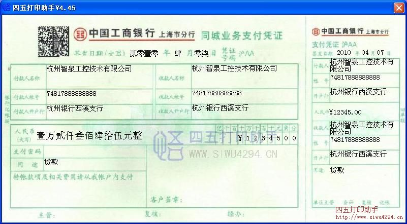 业务支付凭证打印模板