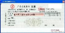 广东发展银行支票(无存根)