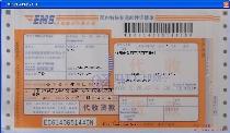 EMS代收货款(山东)