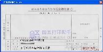 浙江省农村合作银行现金缴款单