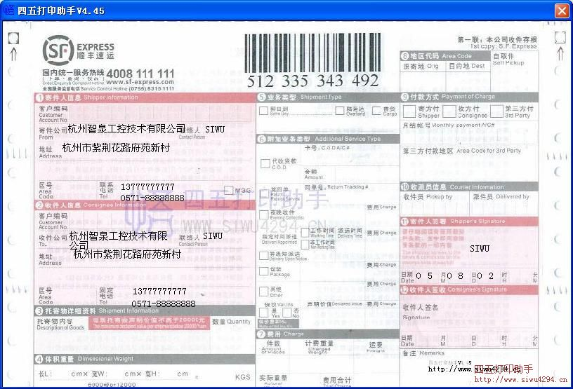 模板简介: 2010顺丰快递运单
