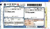 天天快递2010修改版