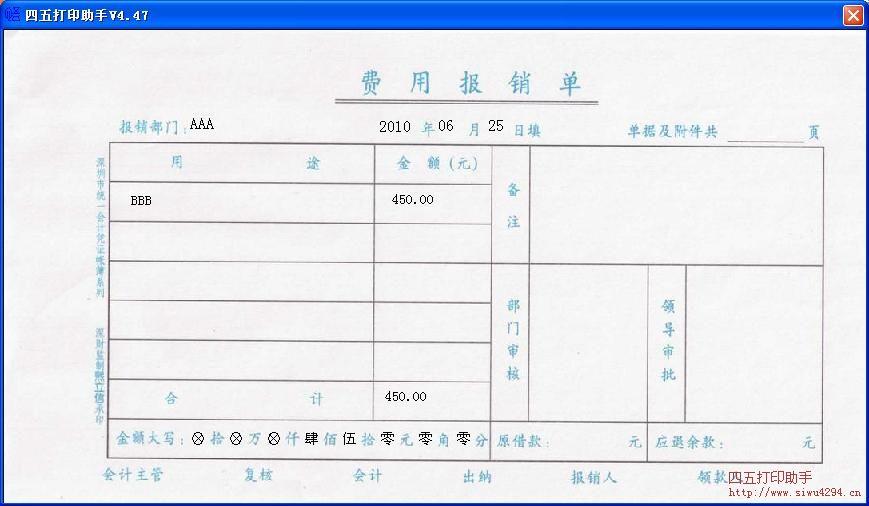 深圳费用报销单打印模板