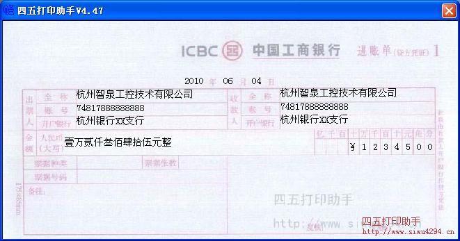 中国工商银行进账单打印模板