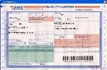 EMS国际(地区)特快专递邮件详情单