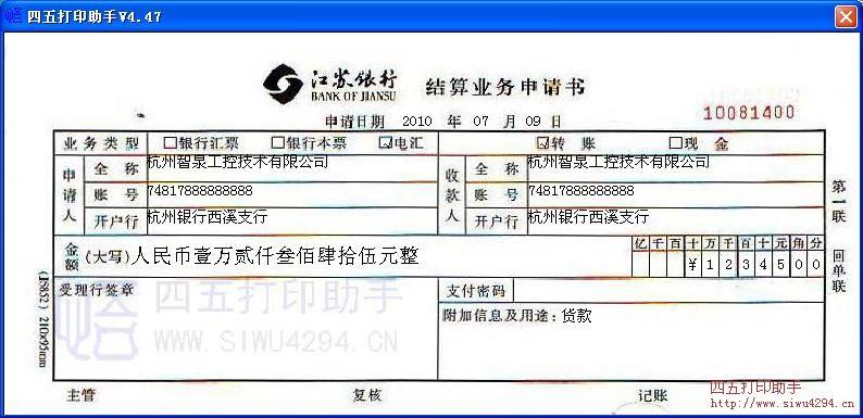 江苏银行结算业务申请书打印模板