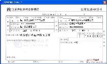 江苏兴化农村合作银行结算业务申请书