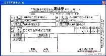 广东发展银行北京分行进账单