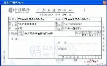 中信银行汇票申请书