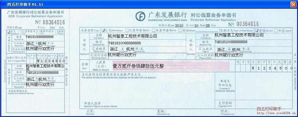 广东发展银行对公结算业务申请书打印模板 免