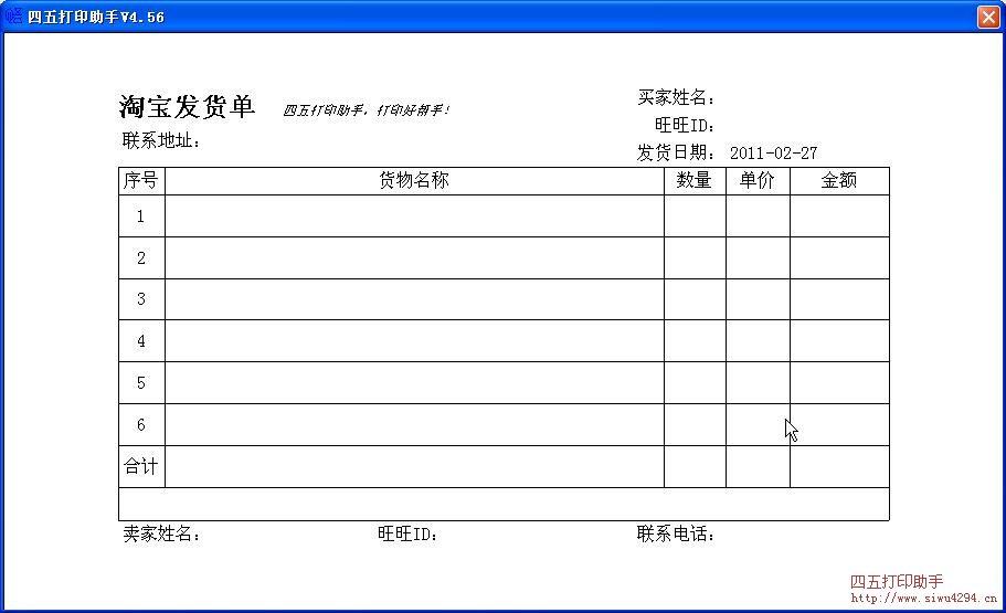 淘宝发货单2 241 140 打印模板