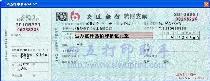 交通银行转账支票2011版
