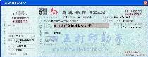交通银行现金支票2011