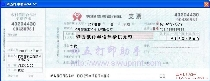农村信用社支票2011版