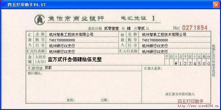 焦作市商业银行电汇凭证打印模板