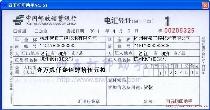 中国邮政储蓄银行电汇凭证