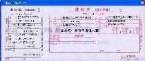 北京农村商业银行进账单