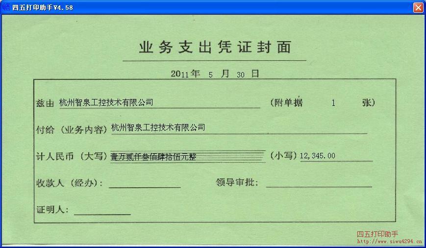 业务支出凭证封面打印模板