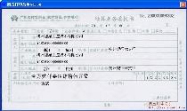 广东农村信用社结算业务委托书