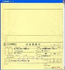 广州农村商业银行业务委托书