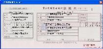 重庆农村商业银行进账单
