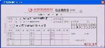 北京农商银行现金缴款单