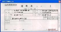 江南农村商业银行进账单