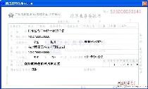 广东农信社结算业务委托书
