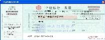 中信银行支票