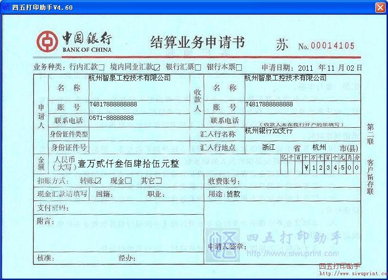 中国银行结算业务申请书打印模板