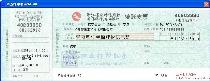 浙江省农村信用社转账支票