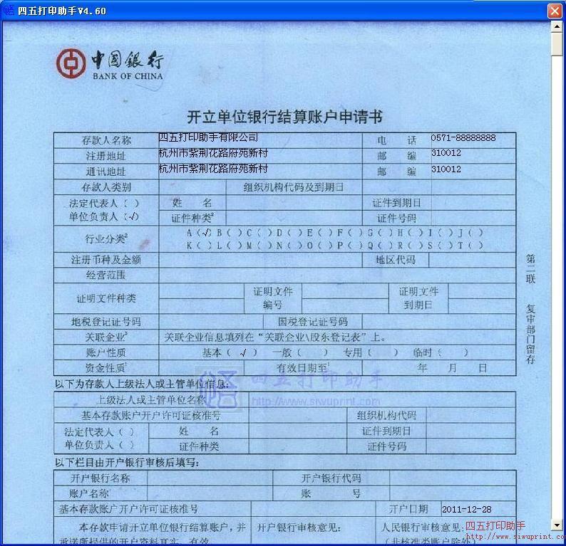 中国银行开立单位银行结算账户申请书打印模板