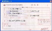 广东农村信用社进账单